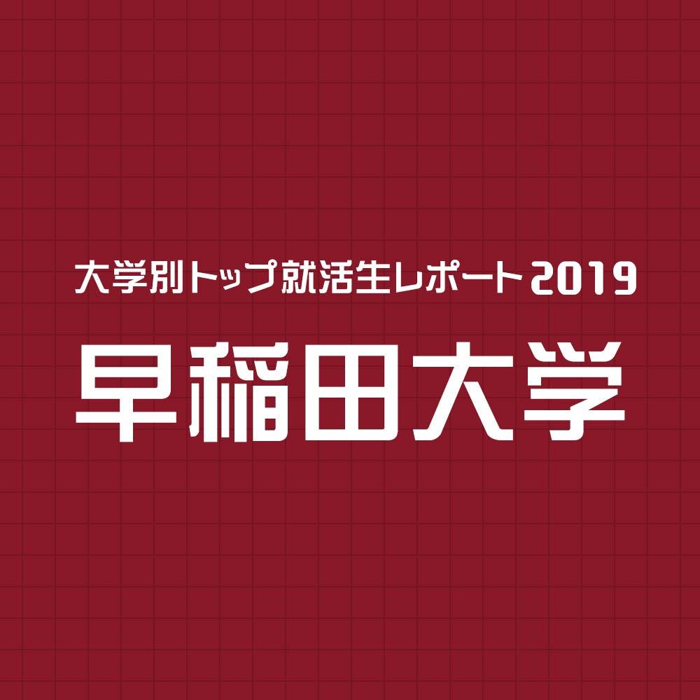 Waseda 1000x1000.jpg?ixlib=rails 3.0