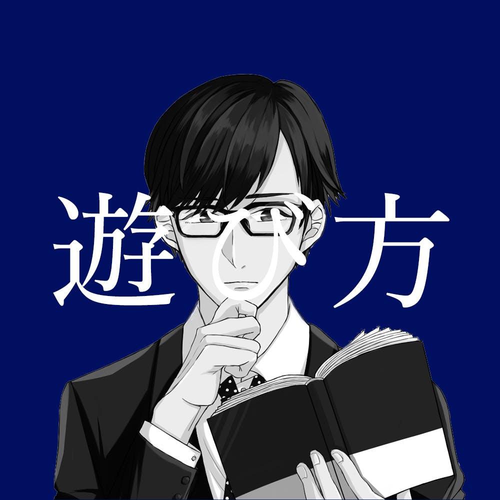 Asobikata2 1000x1000.jpg?ixlib=rails 3.0