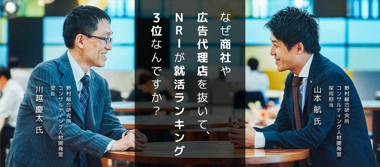 総研 野村