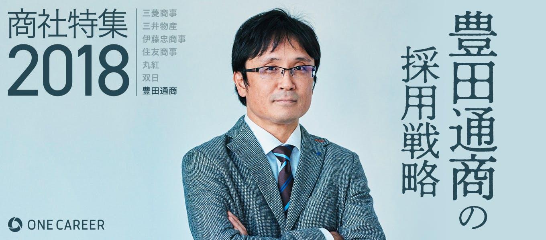 Toyotatsusho 680x300 2x.jpg?ixlib=rails 3.0