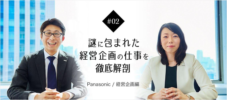 Panasonic vol2 680x300 2x.jpg?ixlib=rails 3.0