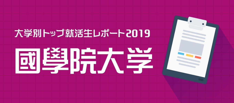 Kokugakuin 680x300 2x.jpg?ixlib=rails 3.0