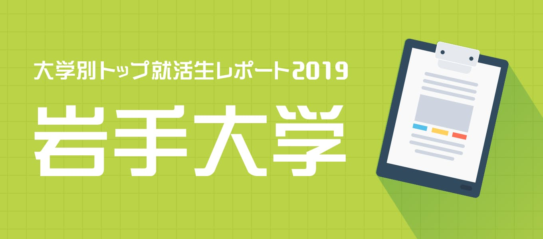 Iwate 680x300 2x.jpg?ixlib=rails 3.0