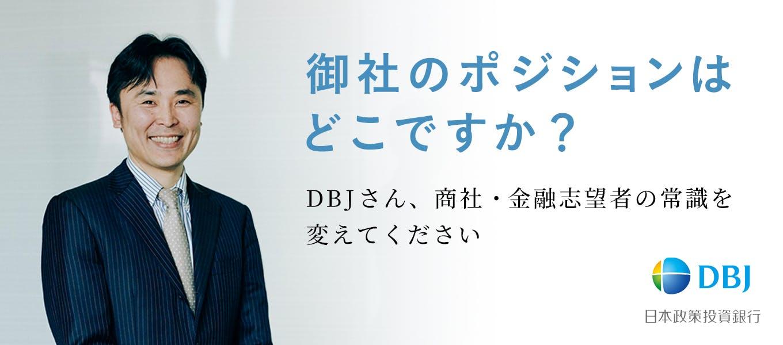 Dbj 680x300 2x %ef%bc%92.jpg?ixlib=rails 3.0
