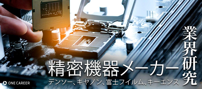 業界研究 精密機器業界