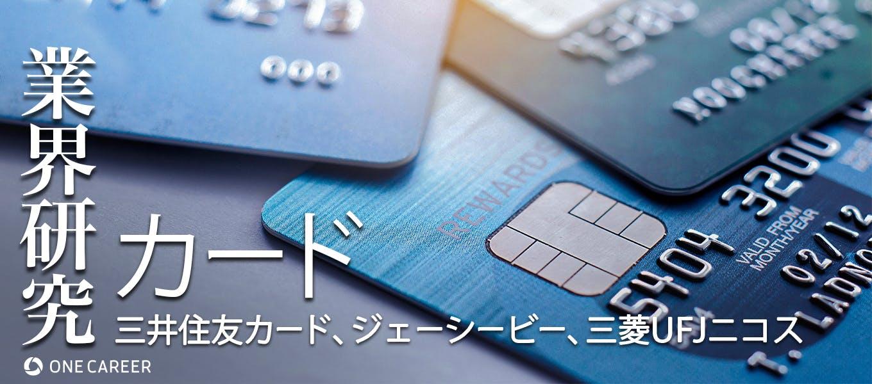 会社 日本 カード ネットワーク 株式