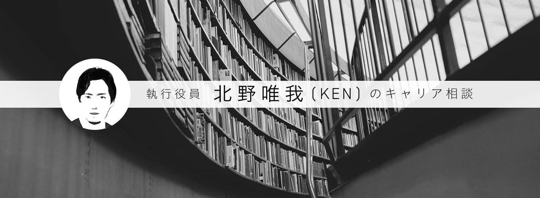 Ken career 680x300 2x.jpg?ixlib=rails 3.0