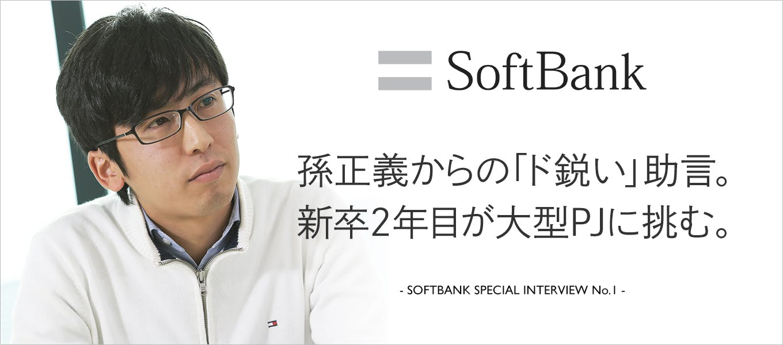 Softbank 680x300 2x 1.jpg?ixlib=rails 3.0