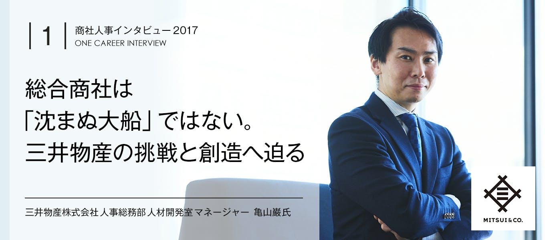 Mitsui 680x300 2x.jpg?ixlib=rails 3.0