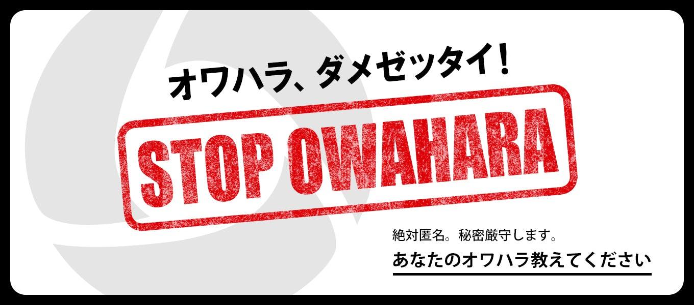 Owahara 680x300 2x.jpg?ixlib=rails 3.0