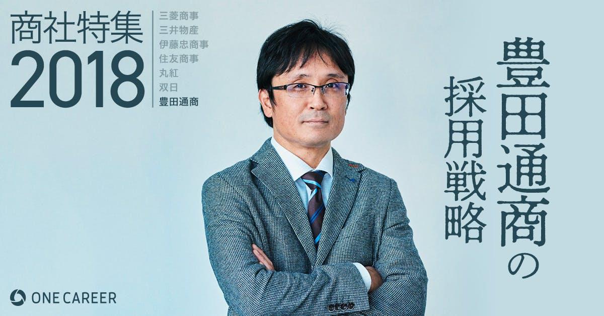 Toyotatsusho ogp.jpg?ixlib=rails 3.0