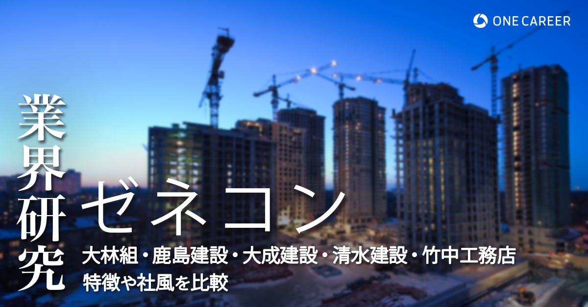 コロナ 竹中 工務 店