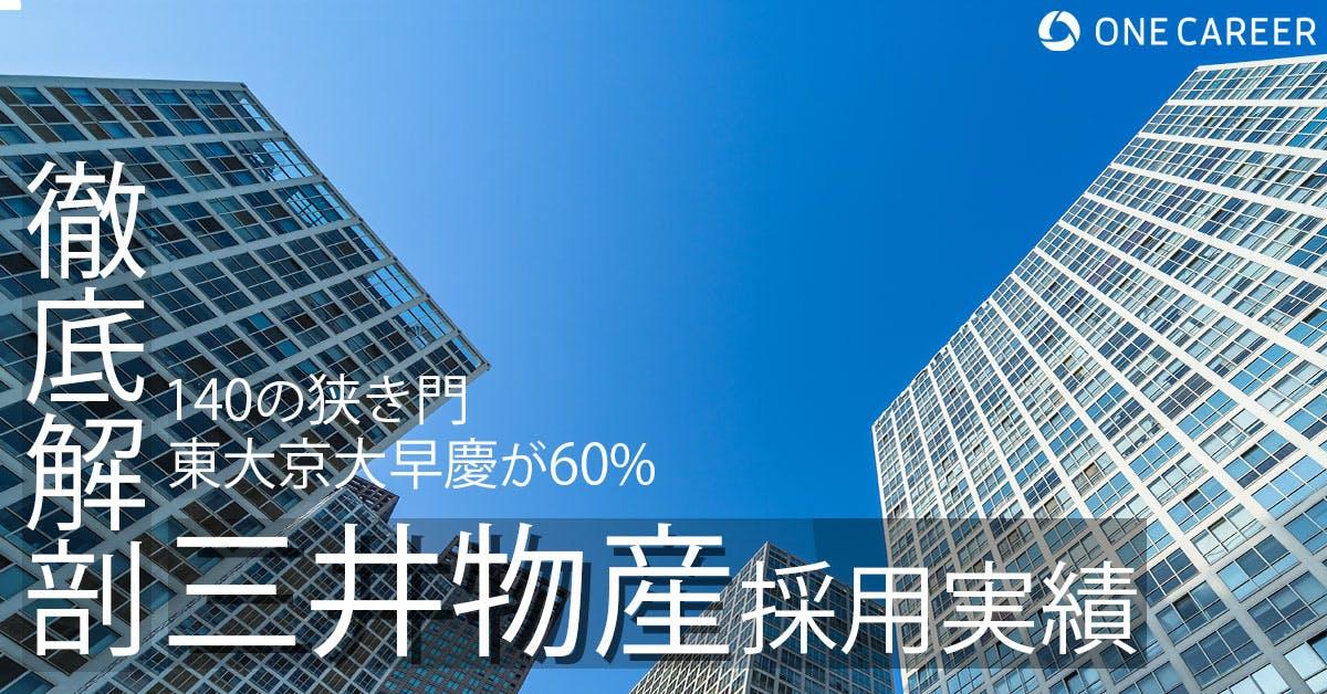 1570781945 %e4%b8%89%e4%ba%95%e7%89%a9%e7%94%a3 %e5%be%b9%e5%ba%95%e8%a7%a3%e5%89%96 ogp.jpg?ixlib=rails 3.0
