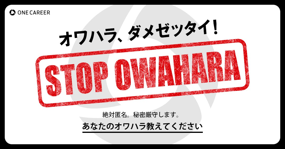 Owahara ogp.jpg?ixlib=rails 3.0