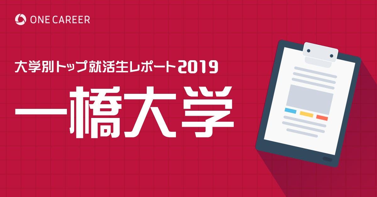 Hiototsubashi ogp.jpg?ixlib=rails 3.0