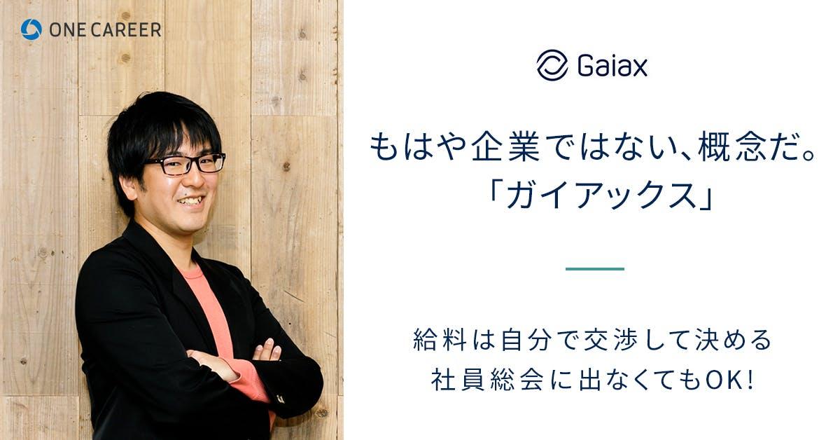 Gaiax 1200x628.jpg?ixlib=rails 3.0
