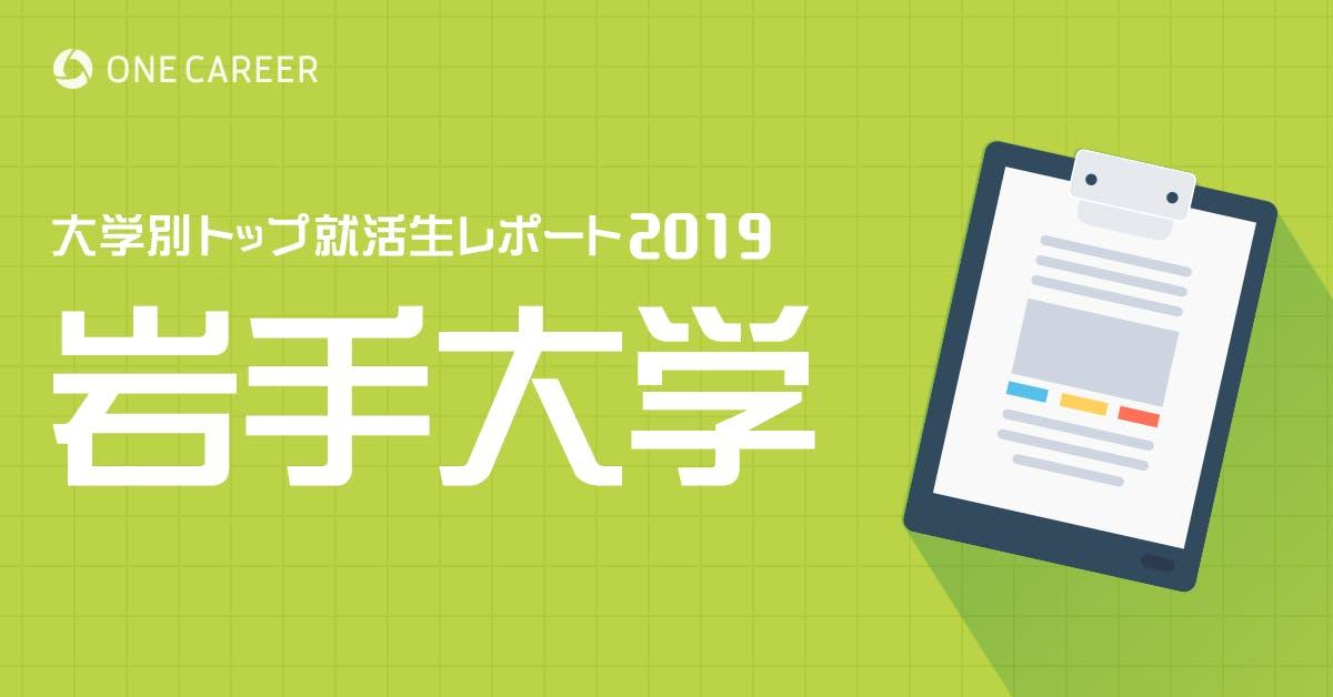 Iwate ogp.jpg?ixlib=rails 3.0