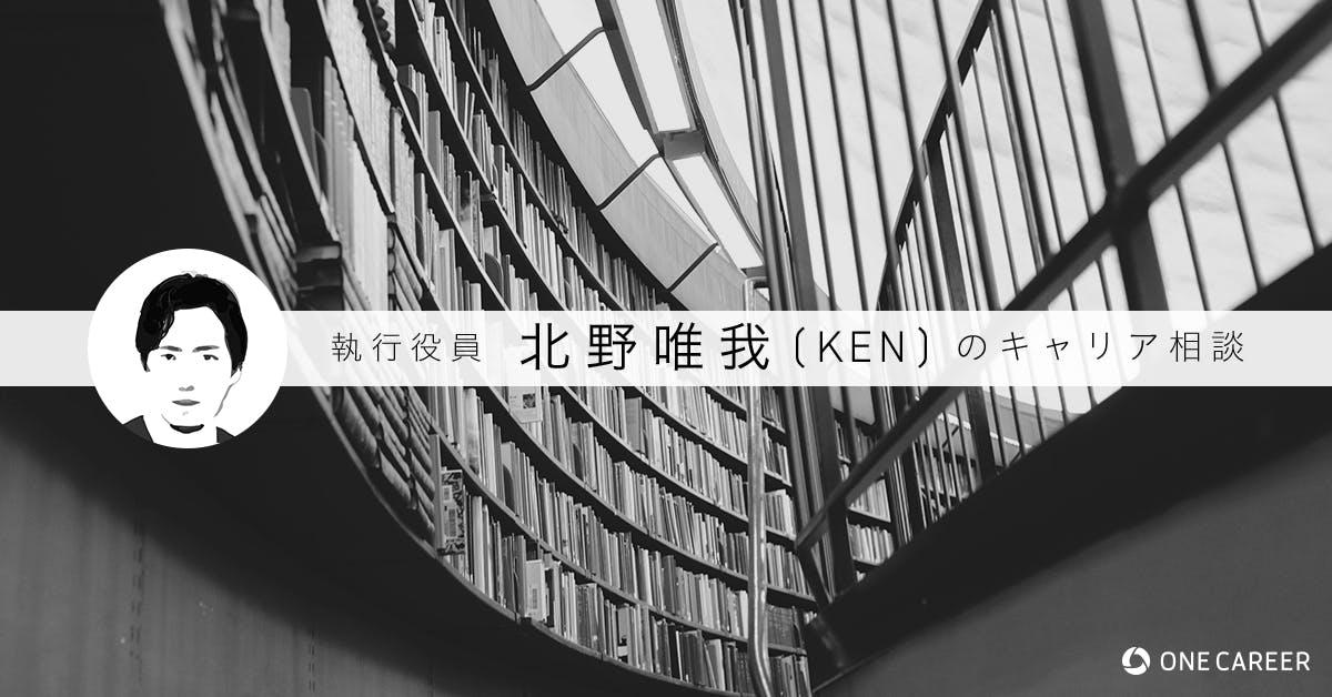 Ken career ogp.jpg?ixlib=rails 3.0
