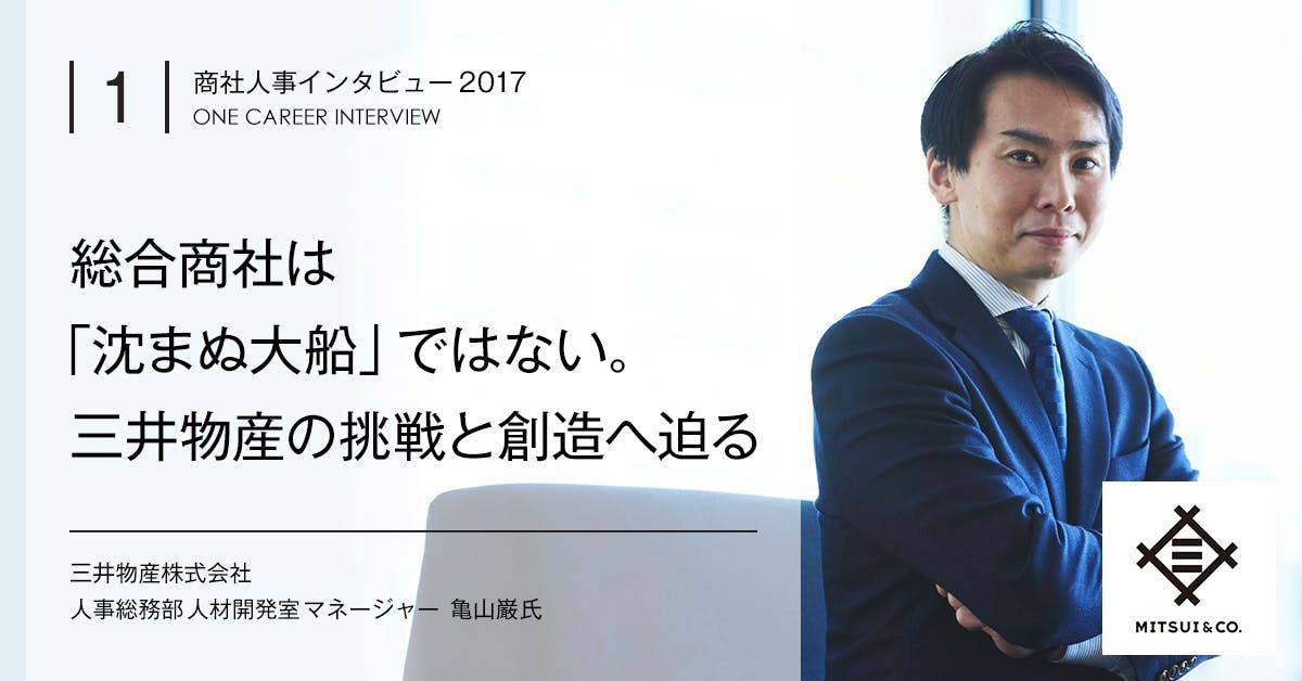 Mitsui ogp.jpg?ixlib=rails 3.0