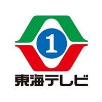 東海テレビ放送