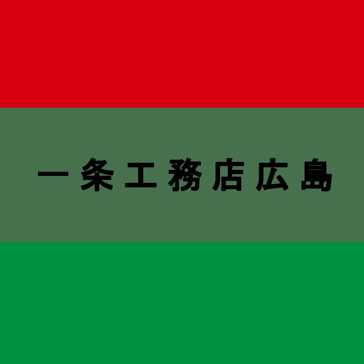 一条工務店広島