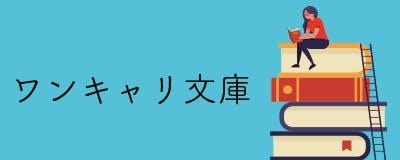 ワンキャリ文庫