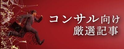 人気業界特集:外資系コンサル編