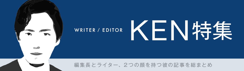 KEN/北野唯我 特集