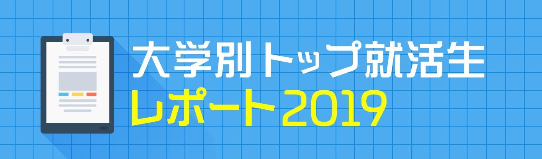 大学別トップ就活生レポート2019