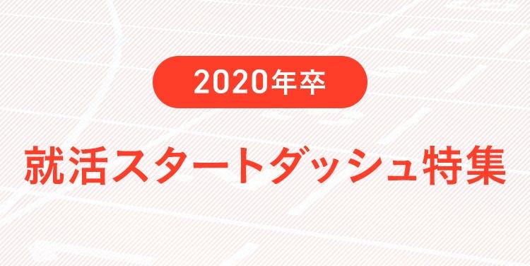2020年卒限定就活スタートダッシュ特集