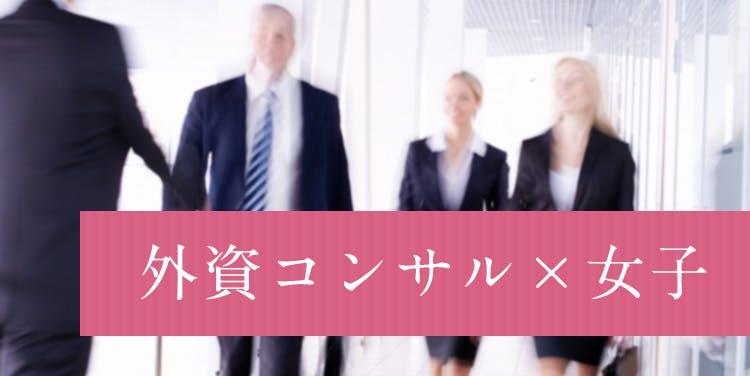外資コンサル×女子特集