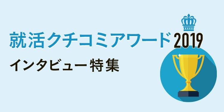 就活クチコミアワード2019 インタビュー特集