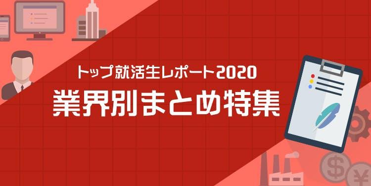 トップ就活生レポート2020